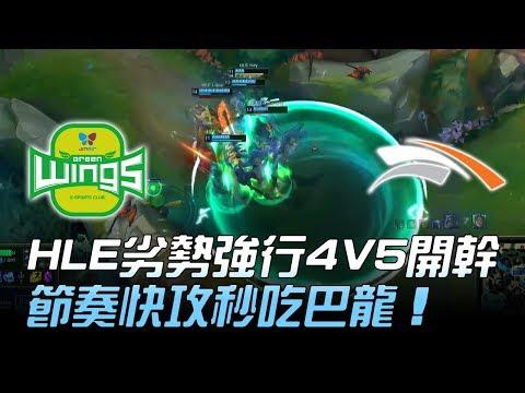 JAG vs HLE HLE劣勢強行4V5開幹 節奏快攻秒巴龍!Game2