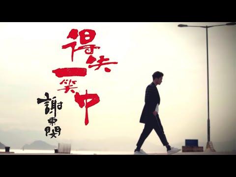 """謝東閔 Brian - 得失一笑中 (劇集 """"倚天屠龍記"""" 主題曲) Official MV"""