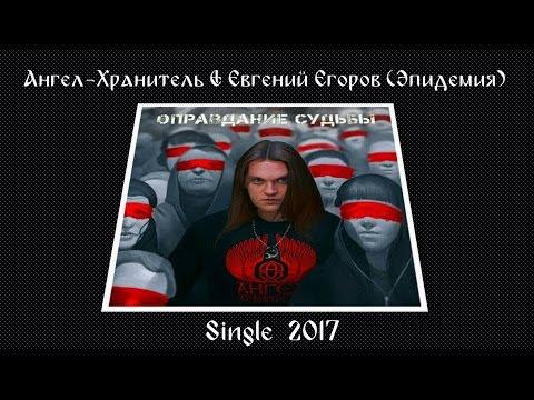 Ангел-Хранитель & Евгений Егоров (Эпидемия) - Оправдание Судьбы (2017)