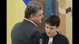 Порошенко – повне, гниле, жадібне...Заява Савченко приголомшила всю Україну