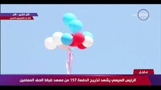 كلمة الرئيس عبد الفتاح السيسي لشهداء مصر - نخريج الدفعة 157 من معهد ضباط المعلمين