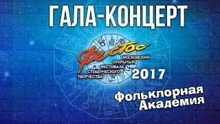 Гала-концерт Фольклорная академия. Фестос-2017