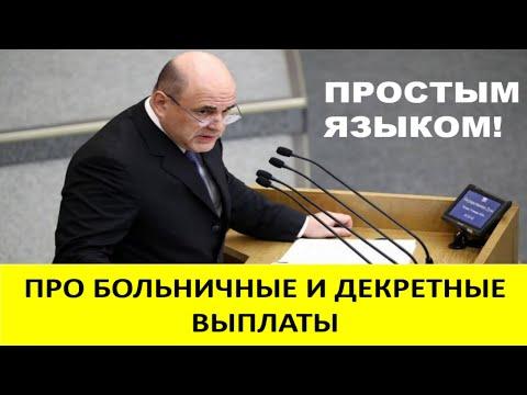 ПРО БОЛЬНИЧНЫЕ И ДЕКРЕТНЫЕ ВЫПЛАТЫ В РОССИИ ПРОСТЫМ ЯЗЫКОМ