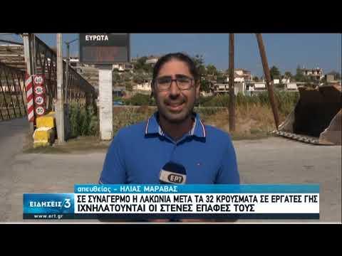 Σε συναγερμό η Λακωνία μετά τα 32 κρούσματα σε εργάτες γης   27/09/2020   ΕΡΤ