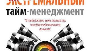 Николай Мрочковский – Экстремальный тайм-менеджмент. [Аудиокнига]