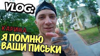 VLOG: Я помню ВАШИ ПИСЬКИ!!! / Андрей Мартыненко