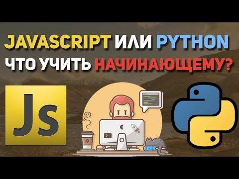 Сравнение Python и JavaScript. Что учить новичку?