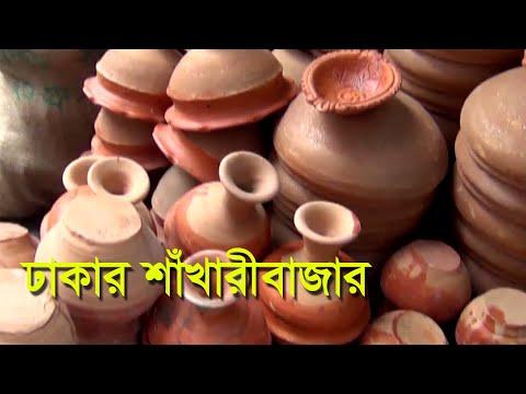 ঢাকার শাঁখারীবাজার