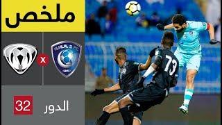 ملخص مباراة الهلال وهجر في دور الـ32 من كأس خادم الحرمين الشريفين
