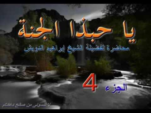 محاضرة يا حبذا الجنة للشيخ ابراهيم الدويش 4-6