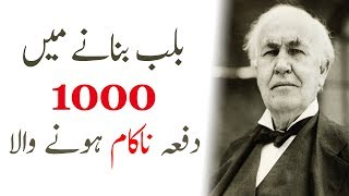 Thomas Edison biography in Urdu Hindi | who is Thomas Edison