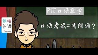 PTE口语考试=诗朗诵?