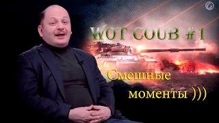 WoT COUB - #1, Самое Угарное Видео из Мира Танков )))
