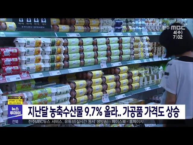 지난달 농축수산물 9 7% 올라 가공품 가격도 상승