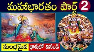 Mahabharatam in Telugu | Mahabharat Mahabharatham Episode 1 Movies Full Episodes Stories మహాభారతం