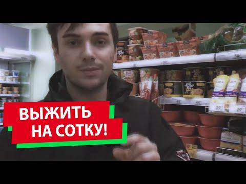Как прожить на 100 рублей! #ВЫЖИТЬНАСОТКУ