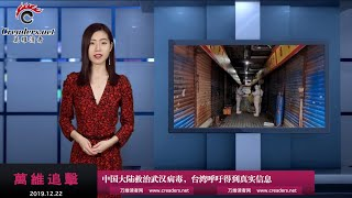 """""""国难""""当头 台湾呼吁中共不要再玩政治(《万维追击》 20200122-05 BEXJ)"""