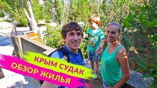 КРЫМ! Частный сектор в СУДАКЕ. Обзор 2018 недорогое жильё в Крыму. На улице Бирюзова.