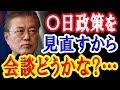 韓国が次の国連総会で「日本よ!米国も言ってる事だしそろそろ会談を…」→日本「〇〇〇!」