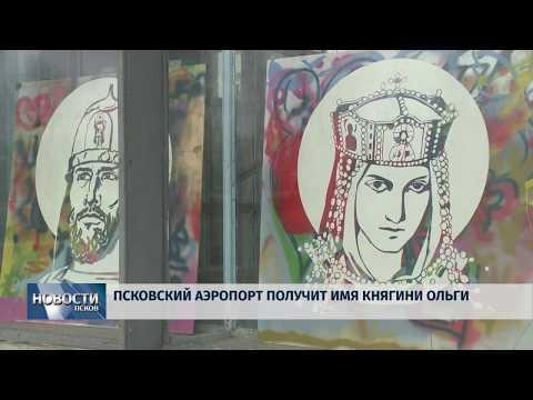05.12.2018 / Псковский аэропорт станет носить имя княгини Ольги