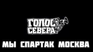 ГОЛОС СЕВЕРА #4: МЫ - Спартак Москва!