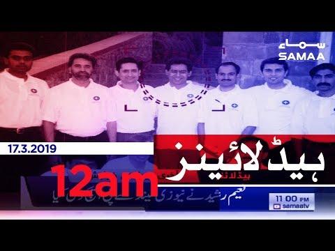 Samaa Headlines - 12AM - 17 March 2019 (видео)