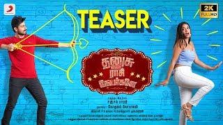 Dhanusu Raasi Neyargale Trailer