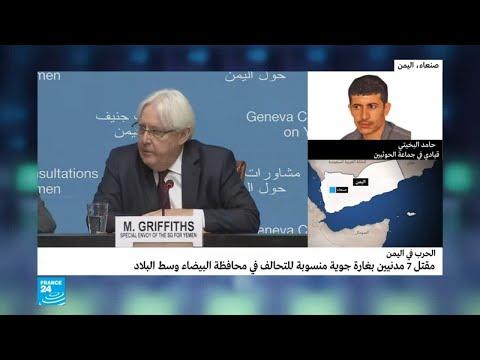 العرب اليوم - شاهد: تعليق القيادي الحوثي حماد البخيتي بشأن مفوضات جنيف