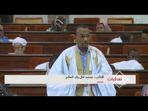 مداخلة نائب روصو خلال اختتام الدورة البرلمانية