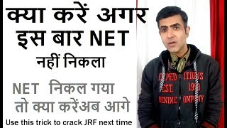 You will surely crack UGC NET JRF next time use this trick
