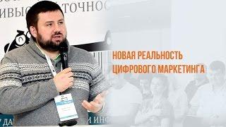Новая реальность цифрового маркетинга. Вебинар WebPromoExperts #379