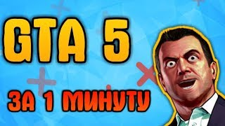 GTA V - на андроид | GTA V ЗА 1 МИНУТУ