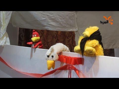شاهد بالفيديو.. انطلاق مهرجان مسرح الدمى والعرائس الثاني في البصرة #المربد