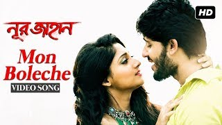 Mon Boleche | Noor Jahaan Movie Song | Adrit | Puja | Imran | Kona | Raj Chakraborty | Jaaz | 2018
