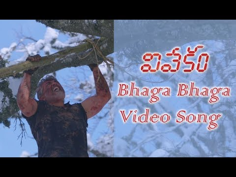 Bhaga Bhaga Video Song - Vivekam