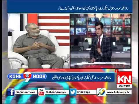 Kohenoor@9 10 05 2018 Rana Sarwar Gen Sec Pak Kabaddi Association Aaj Baney Kohenoor @9 Ke Mahmaan