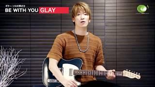 【BE WITH YOU】ギターソロ弾き方講座  GLAY