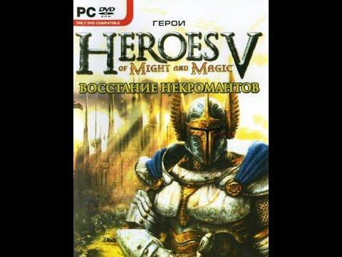 Руководство герои меча и магии 5