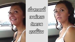 รวมคลิป Fail พากย์ไทย #59