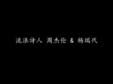 流浪诗人 周杰伦 & 杨瑞代 (歌词版)