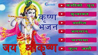 Krishna Bhajan 2018 | New Nepali Bhajan 2075 - YouTube