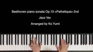 베토벤 비창소나타(2악장) 재즈버젼- 베토벤과 재즈의 만남