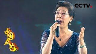 《中国文艺》向经典致敬 女中音歌唱家关牧村将草原的声音唱给你听! 20190105 | CCTV中文国际