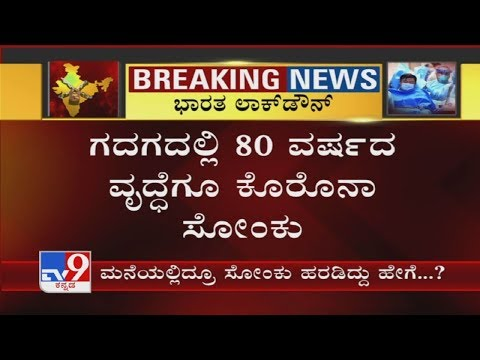 80 Year Old Woman Infected With Covid-19 In Gadag, Victim Rushed To GIMS Hospital