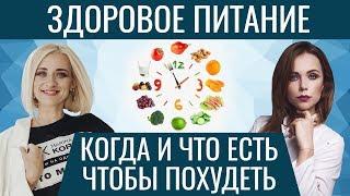 ПРАВИЛЬНОЕ ПИТАНИЕ. Что когда есть чтобы похудеть. Марина Корпан и Арина Тертышная про питание (18+)