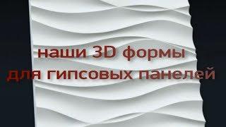 ФОРМЫ ДЛЯ 3D ПАНЕЛЕЙ ИЗ ГИПСА