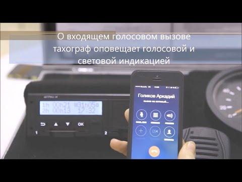"""Видеоинструкция для водителей по работе с тахографом """"ШТРИХ-Тахо RUS"""""""