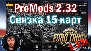 Download ETS2 1 33|Promods 2 32 Связка 15 карт|Promods 2 32