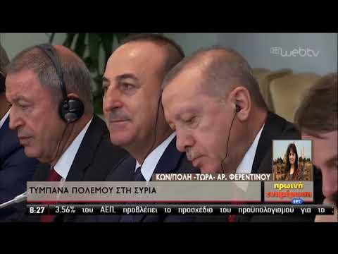 Πληροφορίες για τουρκικά πυρά κατά κουρδικών δυνάμεων παρά την αναδίπλωση Τραμπ | 08/10/2019 | ΕΡΤ