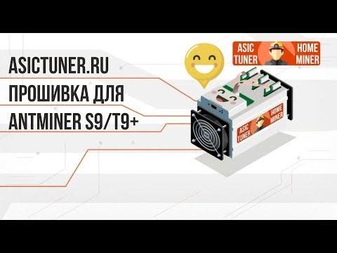 Asictuner firmware Antminer S9/T9+ | Асиктюнер прошивка